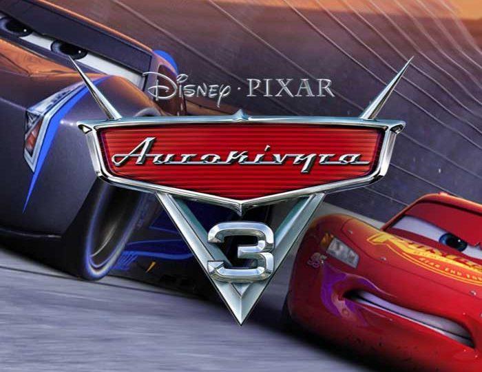 Νέα ταινία της Disney Αυτοκίνητα τρία